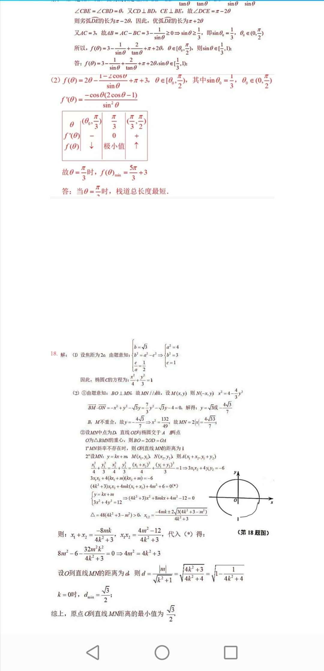 南京二模,江苏南京市、盐城市2020年高三第二次模拟考试数学答案