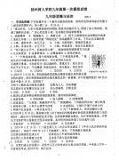 扬州树人学校2020年初三第一次模拟考试政治试卷
