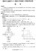 江苏省南京市2020年高三二模数学试题参考答案分析汇总