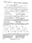 江苏南京盐城2020届高三二模政治试题答案解析分享