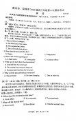 2020届江苏南京盐城高三语试卷及答案分析整理(附作文解析)
