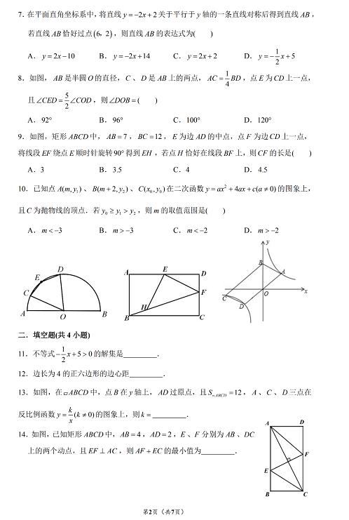 中考数学一对一辅导:2020年西工大附中中考数学三模试卷!