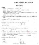高三数学一对一辅导:2020年高考卷24省4月联考理科数学试题及答案!