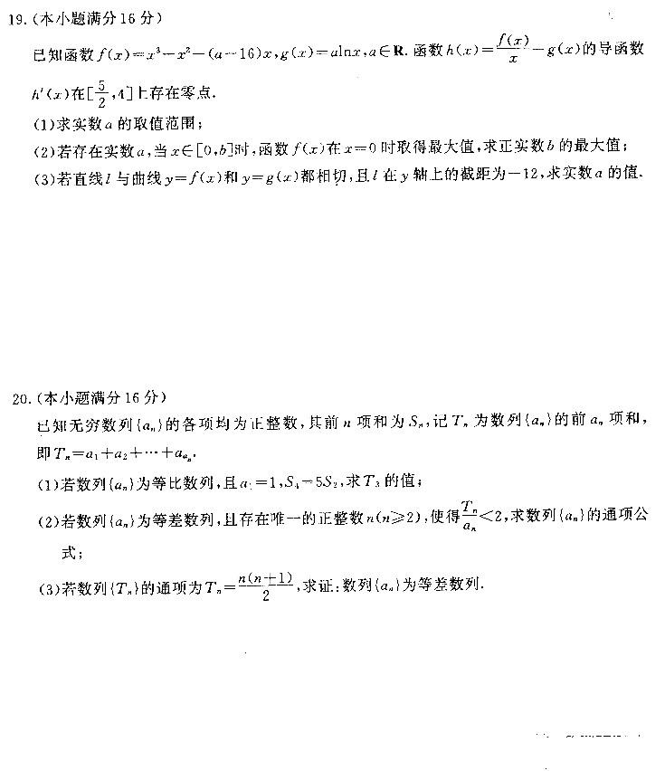 高考复习:江苏南京、盐城2020年3月高三模拟考数学试卷分享!