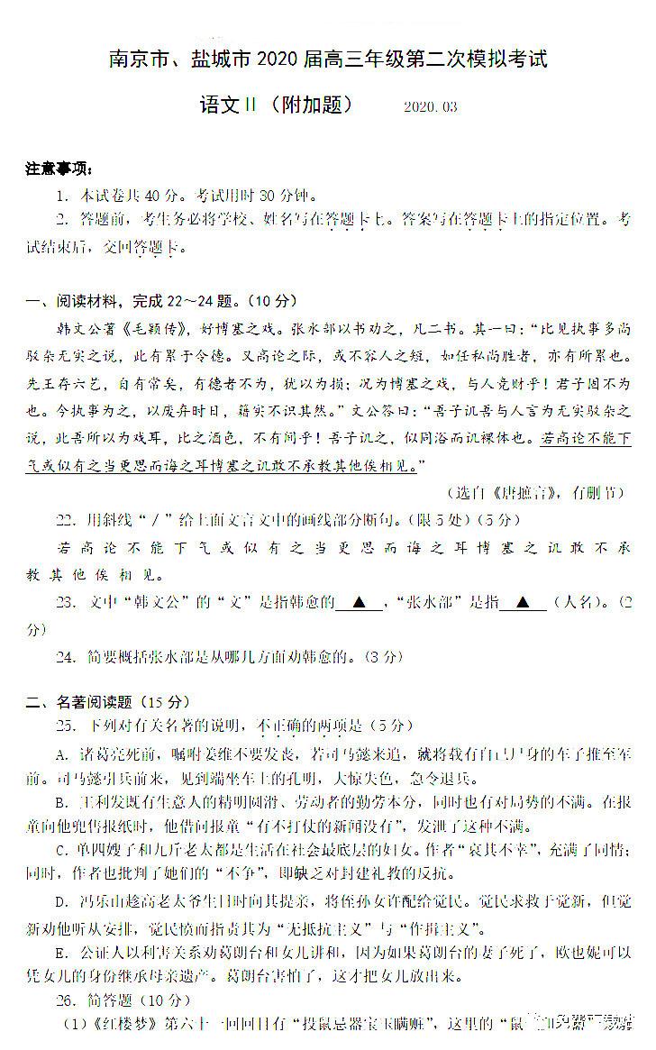 高考一对一冲刺去哪里?2020江苏南京、盐城高三二模语文试卷答案分享!
